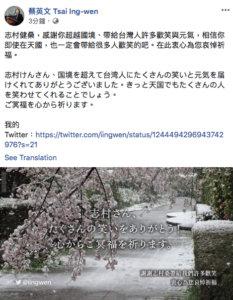 蔡英文Facebook悼志村健:感谢超越国境带给台湾人欢笑与元气