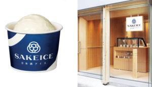 日本酒爱好者注意!日本第一家日本酒冰淇淋专卖店浅草开幕