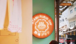 像是澡堂般的「热海布丁」网美咖啡馆!