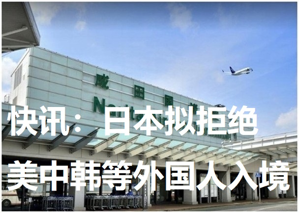 快讯:日本拟拒绝美中韩等外国人入境