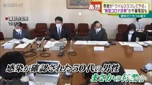 日本警方对扬言散播新冠病毒的确诊男性展开搜查
