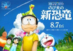 《哆啦A梦:大雄的新恐龙》重新定档 8月7日上映