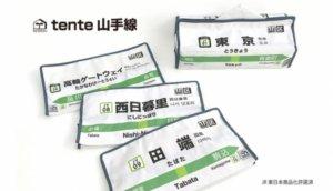 在家就可以回忆山手线!日本「JR山手线」联名面纸套让客厅变车站