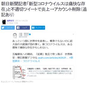 编辑推文称「新冠病毒令人痛快」 朝日新闻道歉