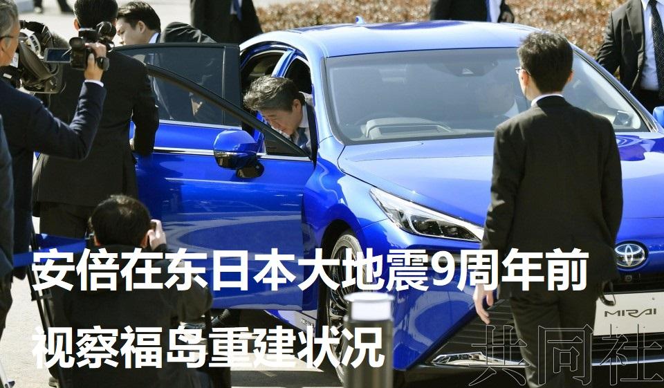 安倍在东日本大地震9周年前视察福岛重建状况