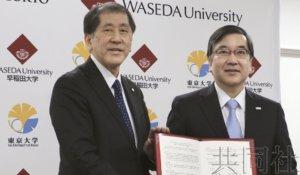 东大与早大签署合作协议 力争加速社会变革