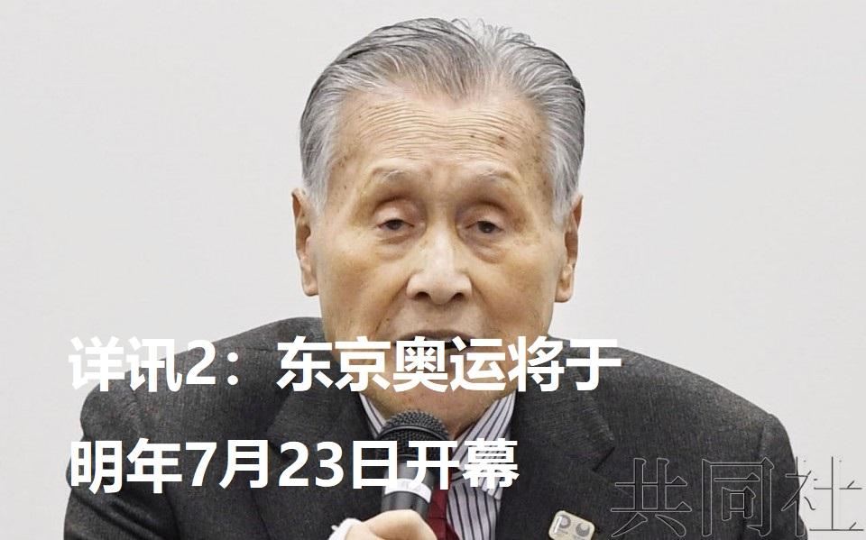 详讯2:东京奥运将于明年7月23日开幕