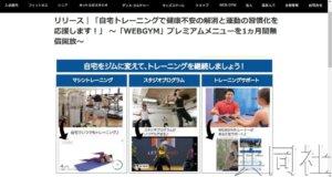 日本疫情期间网上免费内容增加