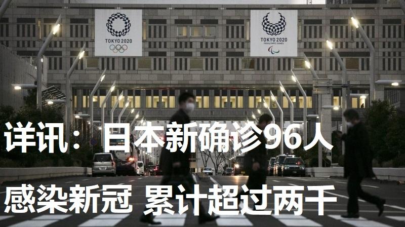 详讯:日本新确诊96人感染新冠 累计超过两千