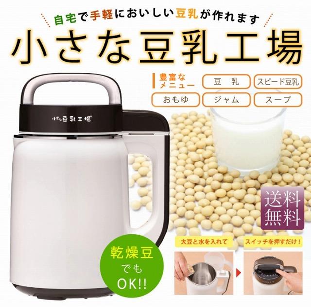 大豆と水を入れてスイッチオン、「小さな豆乳工場」【連載:アキラの着目】