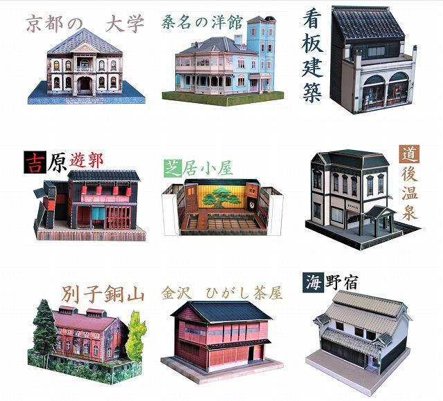 レトロな建物や街並みを精密に再現したペーパークラフト 「旅とクラフト」から引用