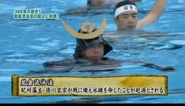甲冑着用の武士が戦場で用いる日本泳法(古式泳法)【連載:アキラの着目】