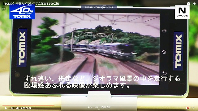 YouTube「【TOMIX】車載カメラシステム(E233-3000系)」から引用
