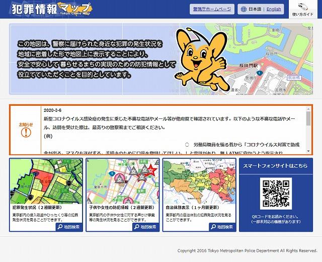 物件選びの前に観ておきたい「犯罪情報マップ」【連載:アキラの着目】