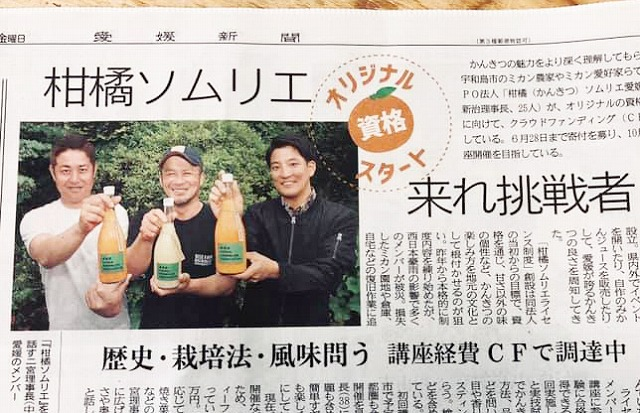 柑橘ソムリエに関する新聞記事 柑橘ソムリエ愛媛 公式Instagramから引用