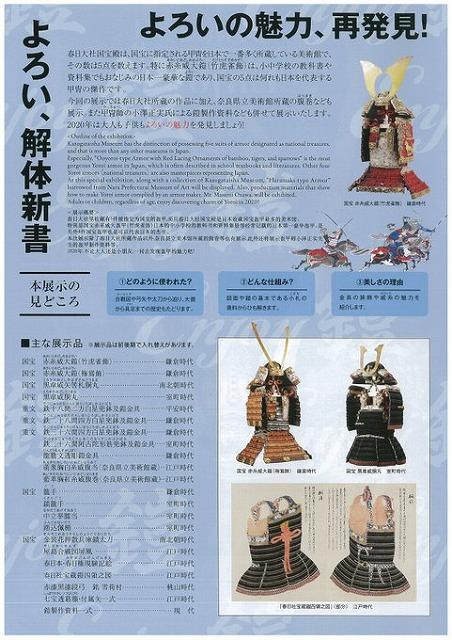 春日大社国宝殿「春季特別展 Enjoy 鎧 ―日本一の鎧を楽しむ―」