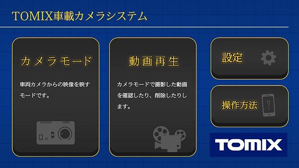 専用アプリ「TOMIX 車載カメラシステム」メニュー画面 TOMIX 公式サイトから引用