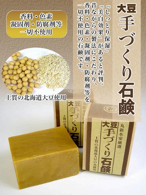 味噌・醤油の製造工程で廃棄された大豆の皮を再利用、大豆手づくり石鹸【連載:アキラの着目】