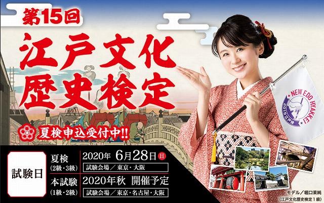 江戸時代の文化・歴史を学び、未来の日本に役立てる「江戸文化歴史検定」【連載:アキラの着目】
