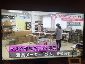"""日本推出""""口罩半成品"""",让民众在家也能自制口罩"""