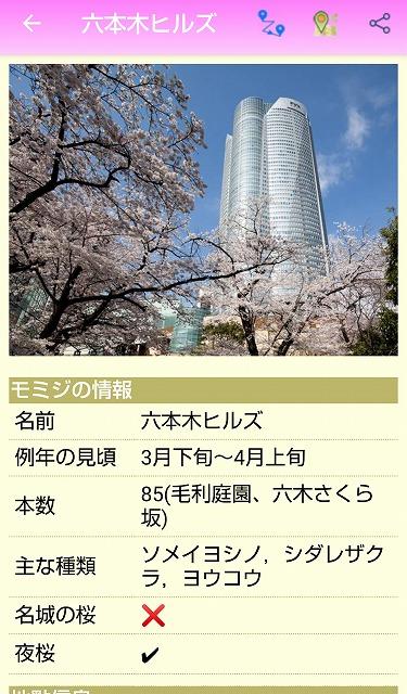 桜スポットの探索に役立つアプリ「日本好去處 (櫻花、紅葉、花卉地點)」【連載:アキラの着目】