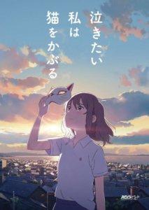【上映时间】冈妈脚本《想哭的我戴上了猫的面具》延期上映