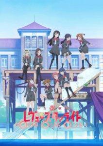 【视觉绘】《少女☆歌剧 Revue Starlight RONDO·RONDO·RONDO》视觉绘公开 2020年5月29日上映