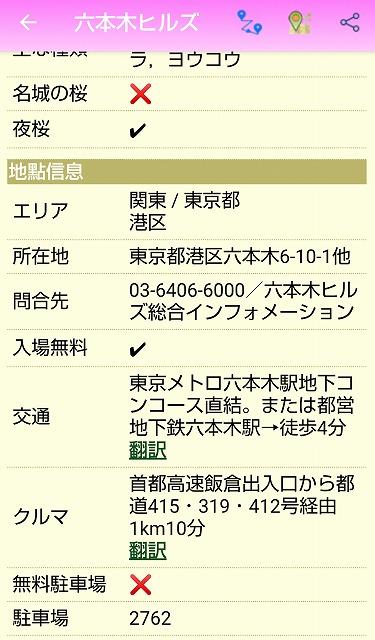 桜スポットの探索に役立つアプリ「日本好去處 (櫻花、紅葉、花卉地點)」