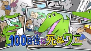 日本推特爆红的《100天后就会死的鳄鱼》单行本开卖!首刷狂袭全日本!