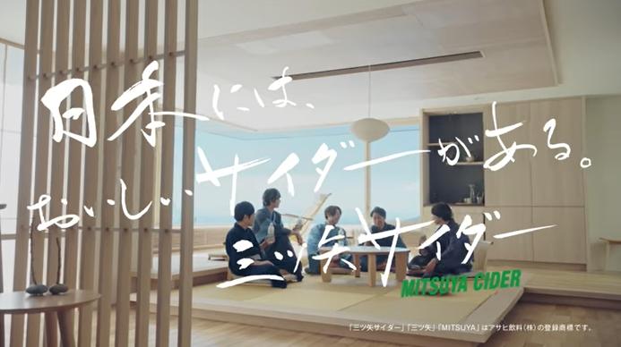 岚三ツ矢サイダー「二宫さんを见て语る樱井さん」篇