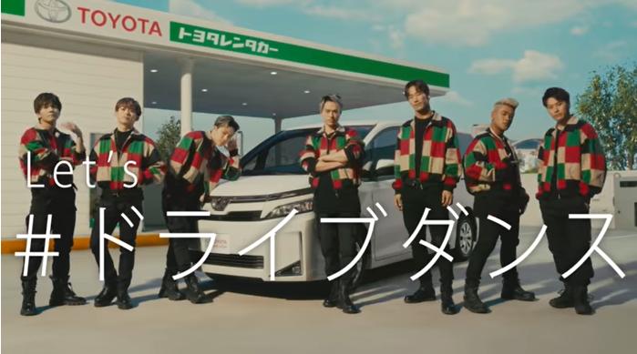 三代目J SOUL BROTHERS from EXILE TRIBE トヨタレンタカー「Let's ドライブダンス」篇