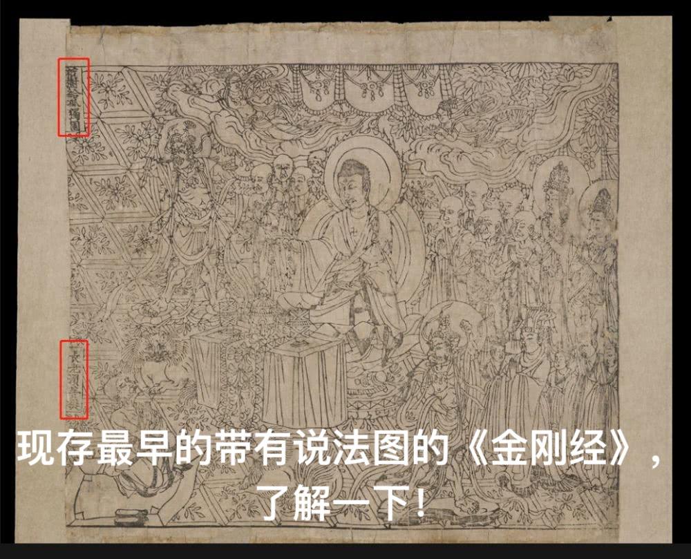 现存最早的带有说法图的《金刚经》,了解一下!