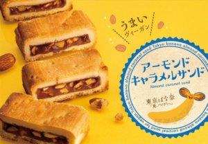 东京香蕉TOKYO BANANA 首次推出「纯素伴手礼」点心!