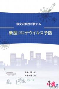 《张文宏教授支招防控新型冠状病毒》(日文版)在日本出版