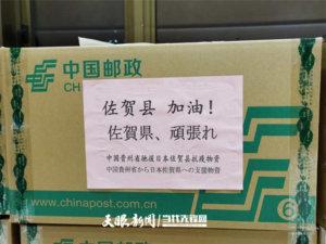 山川异域 风月同天 贵州积极支持日本佐贺县抗击新冠肺炎疫情