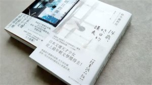 日本最年轻文学奖得主14岁出道作写人间百态