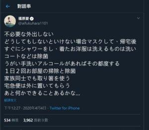 福原爱分享防疫招数太完美引热议日本网友超惊讶