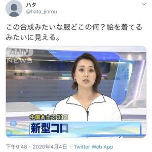 美女主播播新闻…「白色上衣」引热议网全歪楼:有穿吗?