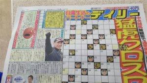 赛事全停摆!日本体育报「没新闻」…头版出奇招球迷全暴动