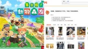 《动物森友会》遭中国下架反爆红71网友网购游戏被诈骗