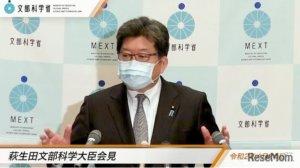 日本国民民主党拟建议改为9月开始新学年