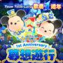 《Disney Tsum Tsum Land》周年梦想游行热闹登场!快来拿期间限定一周年米奇、米妮