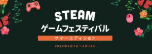 「Steam游戏嘉年华」夏季版6月上旬即将推出,将有更多新作开放抢先试玩