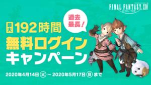 《Final Fantasy XIV》史上最长192小时免费登入活动限时启动