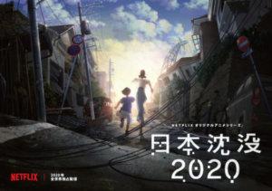 汤浅政明新作《日本沉没2020》公开宣传主视觉,确认2020夏天Netflix独家上架