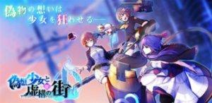 《伪想少女与虚构之街》日本发售日决定,在美少女世界开后宫救人类