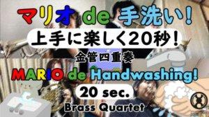 为预防新冠肺炎鼓励洗手,新日本BGM爱乐管弦乐团公开《玛利欧》合奏影片公开