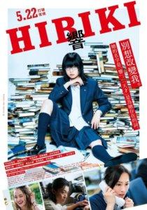「欅坂46」前成员平手友梨奈首度银幕演出,小栗旬赞她努力沉稳《响-HIBIKI-》5月22日在台上映 游戏