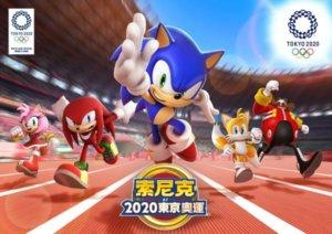 《索尼克AT 2020东京奥运》175万件事前登录达成,新头目介绍影片公开