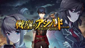 《War of Ashird》Kickstarter募资开始,SRPG战略战斗&回合制战斗双重玩法带来全新游戏体验